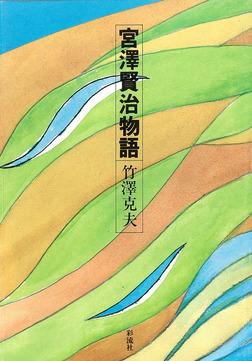 宮沢賢治物語-電子書籍