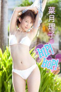 菜月理子 HIP!HOP!【image.tvデジタル写真集】