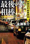 最後の相棒 歌舞伎町麻薬捜査