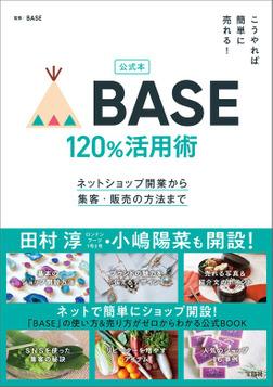 公式本 こうやれば簡単に売れる! BASE 120%活用術ネットショップ開業から集客・販売の方法まで-電子書籍