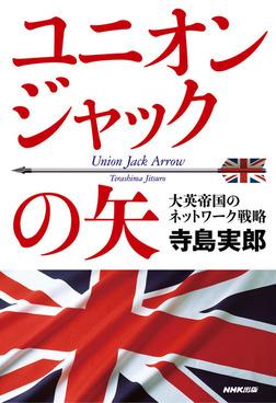ユニオンジャックの矢 大英帝国のネットワーク戦略-電子書籍