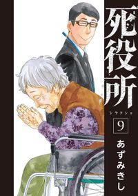 【期間限定 試し読み増量版】死役所 9巻