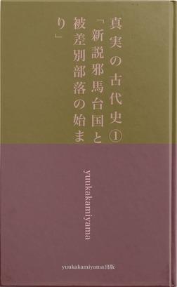 真実の古代史1  「新説邪馬台国と被差別部落の始まり」-電子書籍