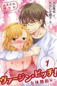 日本女体研究所実践シリーズ ヴァージン・ビッチ!~女体開拓編~ 〈キスをした日にベッドまで〉1巻