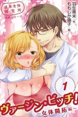 日本女体研究所実践シリーズ ヴァージン・ビッチ!~女体開拓編~ 〈キスをした日にベッドまで〉1巻-電子書籍