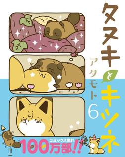 タヌキとキツネ 6-電子書籍