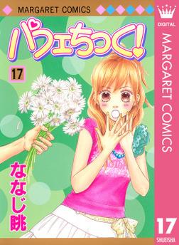 パフェちっく! 17-電子書籍