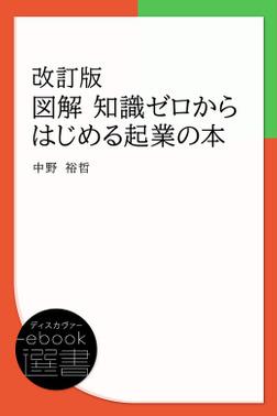 図解 知識ゼロからはじめる起業の本-電子書籍