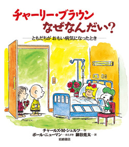 チャーリー・ブラウンなぜなんだい?-ともだちがおもい病気になったとき-電子書籍