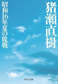 昭和16年夏の敗戦(中公文庫)