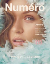 Numero TOKYO(ヌメロトウキョウ) 2018 年 04月号 [雑誌]