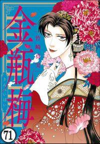 まんがグリム童話 金瓶梅(分冊版) 【第71話】