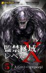 【5巻】監禁区域レベルX(フルカラー)