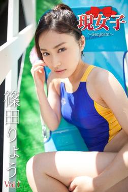 篠田りょう 現女子 Vol.01-電子書籍