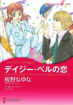 デイジー・ベルの恋-電子書籍