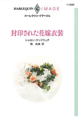 封印された花嫁衣装-電子書籍