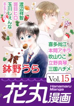 花丸漫画 Vol.15-電子書籍