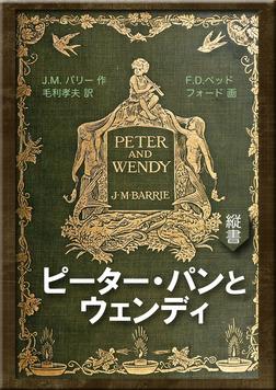 ピーター・パンとウェンディ-電子書籍