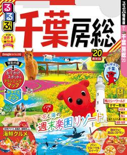 るるぶ千葉房総'20-電子書籍