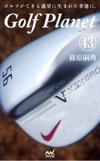 ゴルフプラネット 第43巻 ~用具が先か、技術が先か、ゴルフを考える~