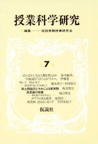 授業科学研究 7