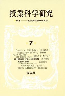 授業科学研究 7-電子書籍