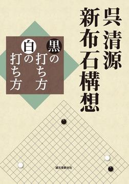 呉清源 新布石構想-電子書籍