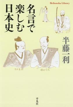 名言で楽しむ日本史-電子書籍