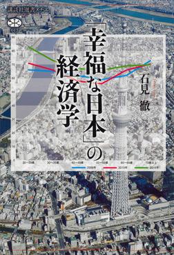 「幸福な日本」の経済学-電子書籍
