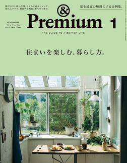 &Premium(アンド プレミアム) 2021年1月号 [住まいを楽しむ、暮らし方。]-電子書籍