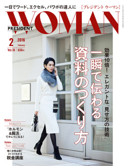 PRESIDENT WOMAN 2016年2月号-電子書籍