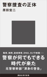 警察捜査の正体(講談社現代新書)