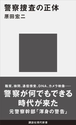 警察捜査の正体-電子書籍