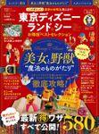 晋遊舎ムック お得技シリーズ176 東京ディズニーランド&シーお得技ベストセレクション