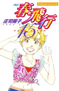 春・飛行(15)-電子書籍