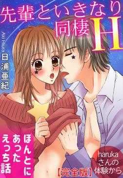 ほんとにあったえっち話【完全版】 先輩といきなり同棲H harukaさんの体験から-電子書籍