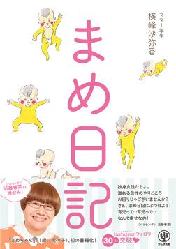 まめ日記【電子限定特典付】-電子書籍