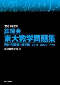 2021年度用 鉄緑会東大数学問題集 資料・問題篇/解答篇 2011-2020