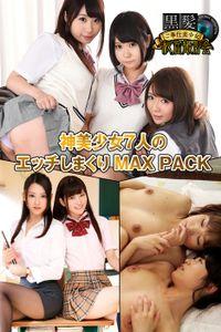 黒髪ご奉仕美少女秘密撮影会 神美少女7人のエッチしまくりMAX PACK