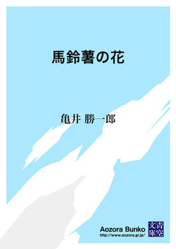 馬鈴薯の花-電子書籍