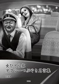 女ひとり客 タクシーつぶやき名言集