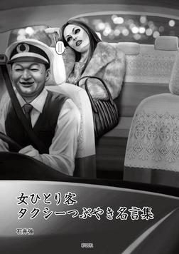 女ひとり客 タクシーつぶやき名言集-電子書籍