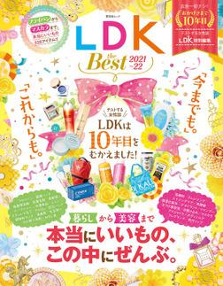 晋遊舎ムック LDK the Best 2021~22-電子書籍