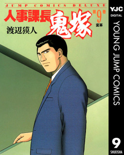 人事課長鬼塚 9-電子書籍