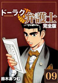 ドーラク弁護士【完全版】(9)