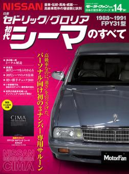 ニューモデル速報 歴代シリーズ 初代シーマのすべて-電子書籍