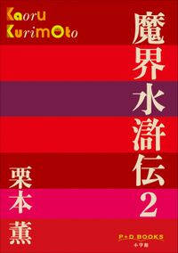 P+D BOOKS 魔界水滸伝 2