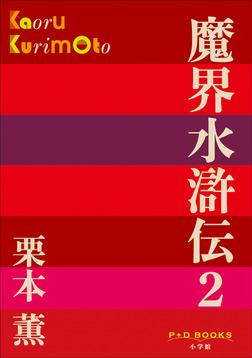 P+D BOOKS 魔界水滸伝 2-電子書籍