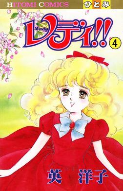 レディ!!(ひとみ・コミックス版) 4-電子書籍
