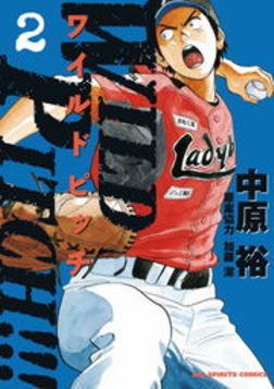 WILD PITCH!!!(2)-電子書籍